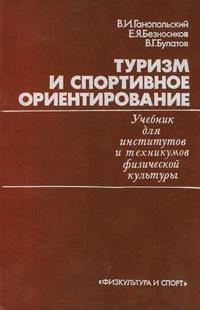 Учебник-теория туризма квартальнов электронная версия